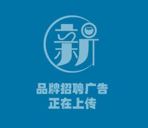 尤尼蒽(唐山)仪表有限公司在古冶人才网(古冶人才网)的宣传图片