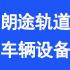 唐山朗途轨道车辆设备有限公司在古冶人才网(古冶人才网)的标志