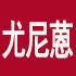 尤尼蒽(唐山)仪表有限公司在古冶人才网(古冶人才网)的标志