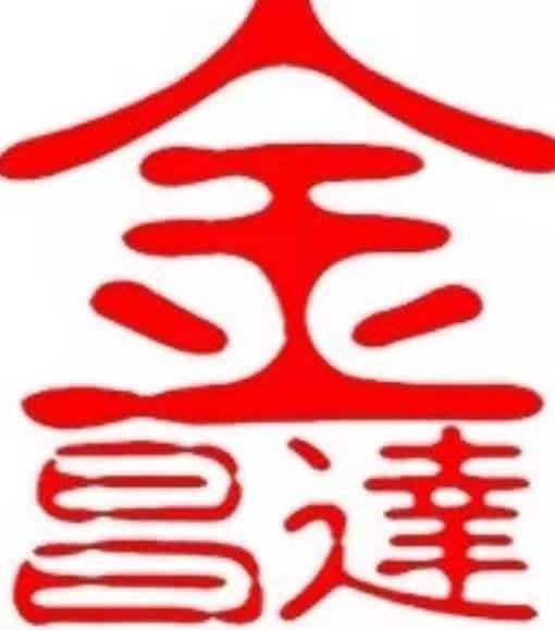 天津金昌达集装箱服务有限公司在古冶人才网(古冶人才网)的标志